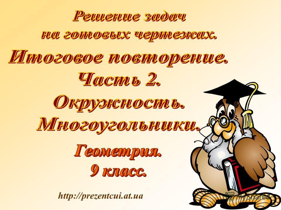 http://prezentcui.at.ua
