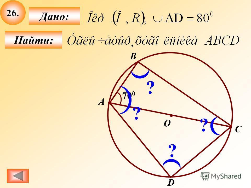 26.26. Найти: Дано: 70 0 A B O C D ? ? ? ?