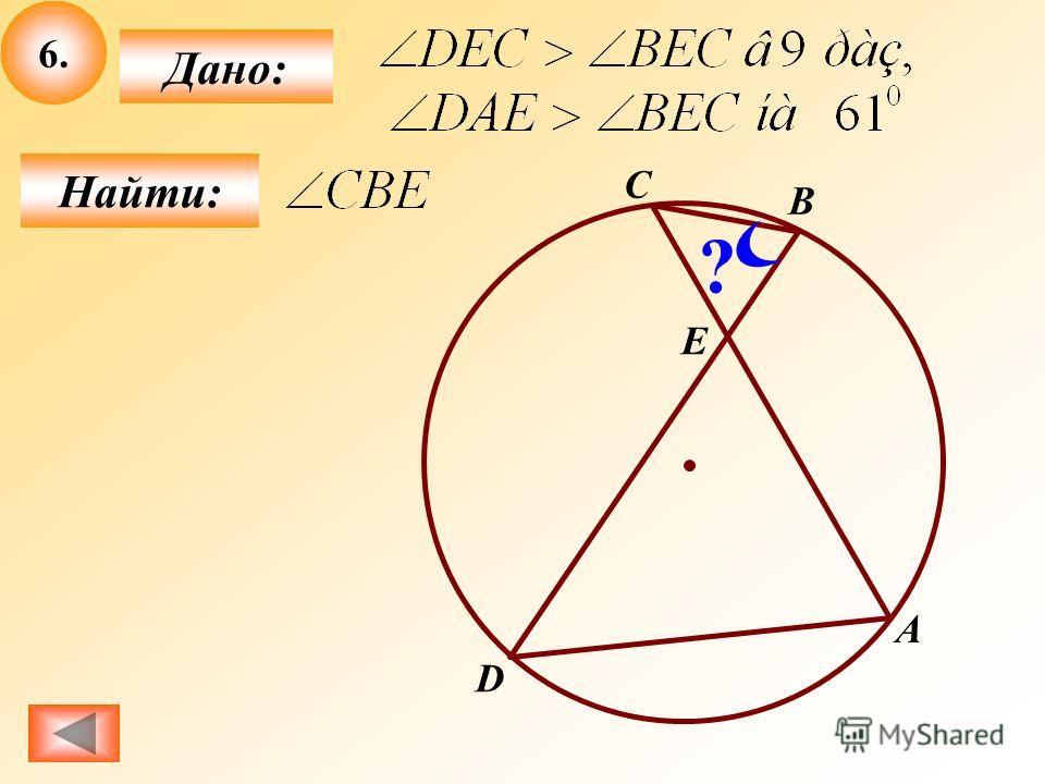 6.6. Найти: Дано: А B C D E ?