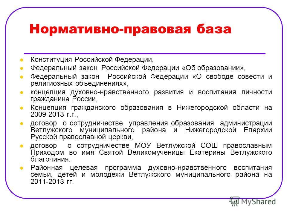 Нормативно-правовая база Конституция Российской Федерации, Федеральный закон Российской Федерации «Об образовании», Федеральный закон Российской Федерации «О свободе совести и религиозных объединениях», концепция духовно-нравственного развития и восп