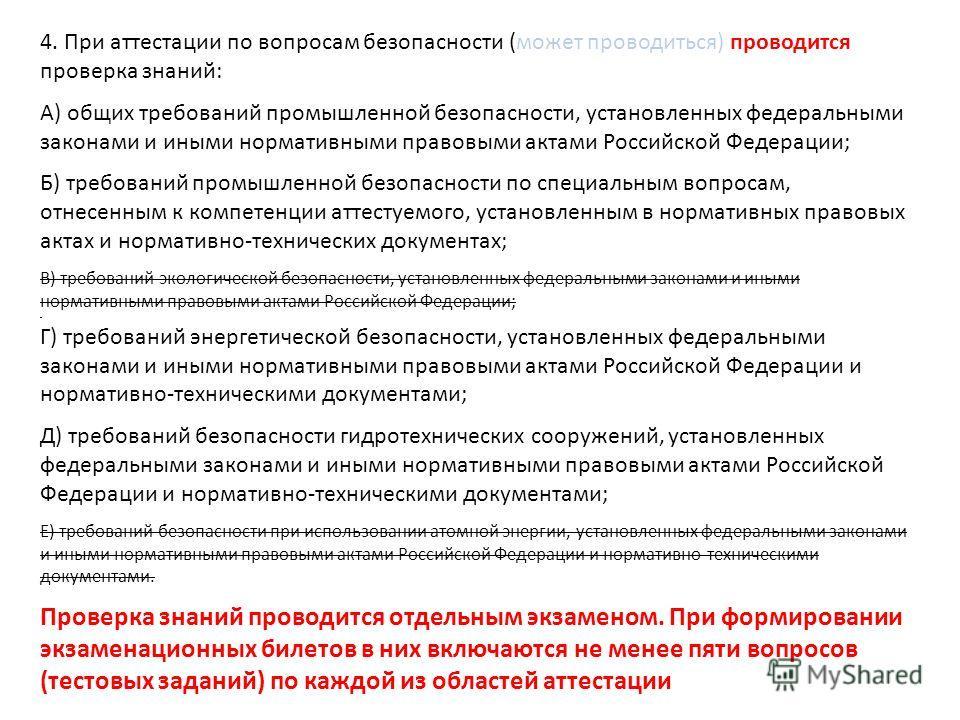 4. При аттестации по вопросам безопасности (может проводиться) проводится проверка знаний: A) общих требований промышленной безопасности, установленных федеральными законами и иными нормативными правовыми актами Российской Федерации; Б) требований пр