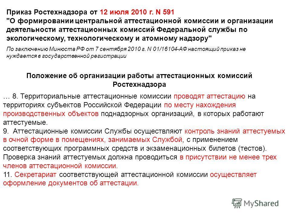 Приказ 116 ростехнадзора статус на 2016 год