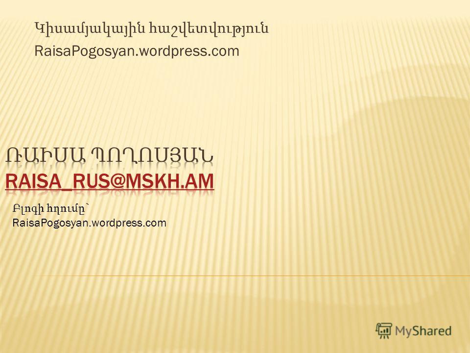 Կիսամյակային հաշվետվություն RaisaPogosyan.wordpress.com Բլոգի հղումը ` RaisaPogosyan.wordpress.com
