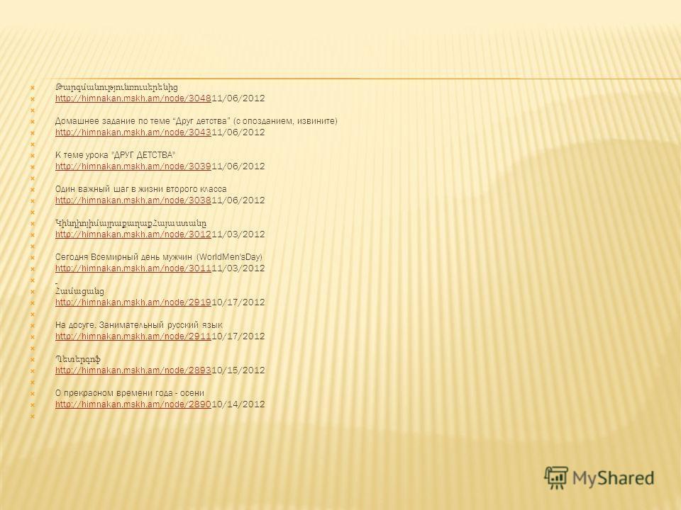 Թարգմանությունռուսերենից http://himnakan.mskh.am/node/304811/06/2012 http://himnakan.mskh.am/node/3048 Домашнее задание по теме Друг детства (с опозданием, извините) http://himnakan.mskh.am/node/304311/06/2012 http://himnakan.mskh.am/node/3043 К теме