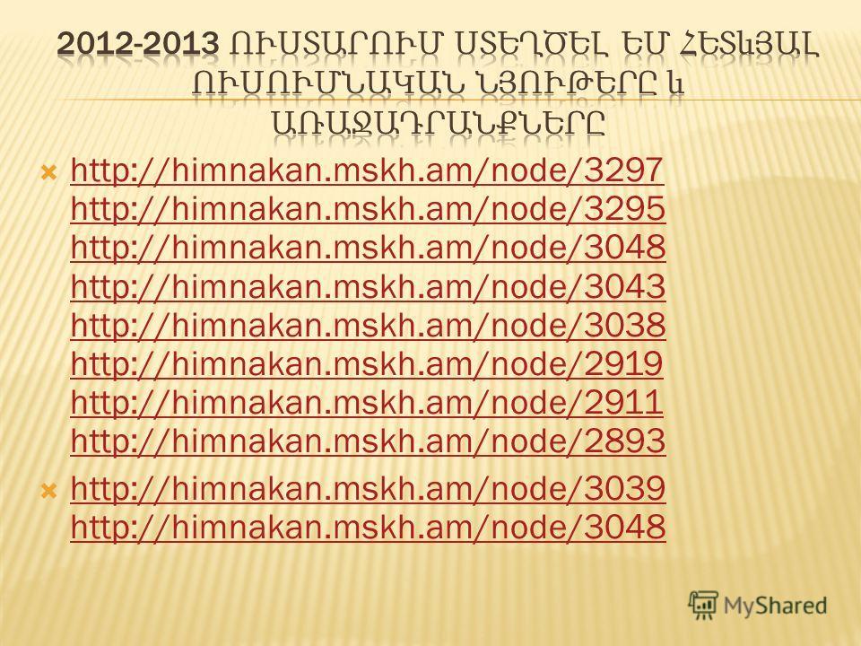 http://himnakan.mskh.am/node/3297 http://himnakan.mskh.am/node/3295 http://himnakan.mskh.am/node/3048 http://himnakan.mskh.am/node/3043 http://himnakan.mskh.am/node/3038 http://himnakan.mskh.am/node/2919 http://himnakan.mskh.am/node/2911 http://himna