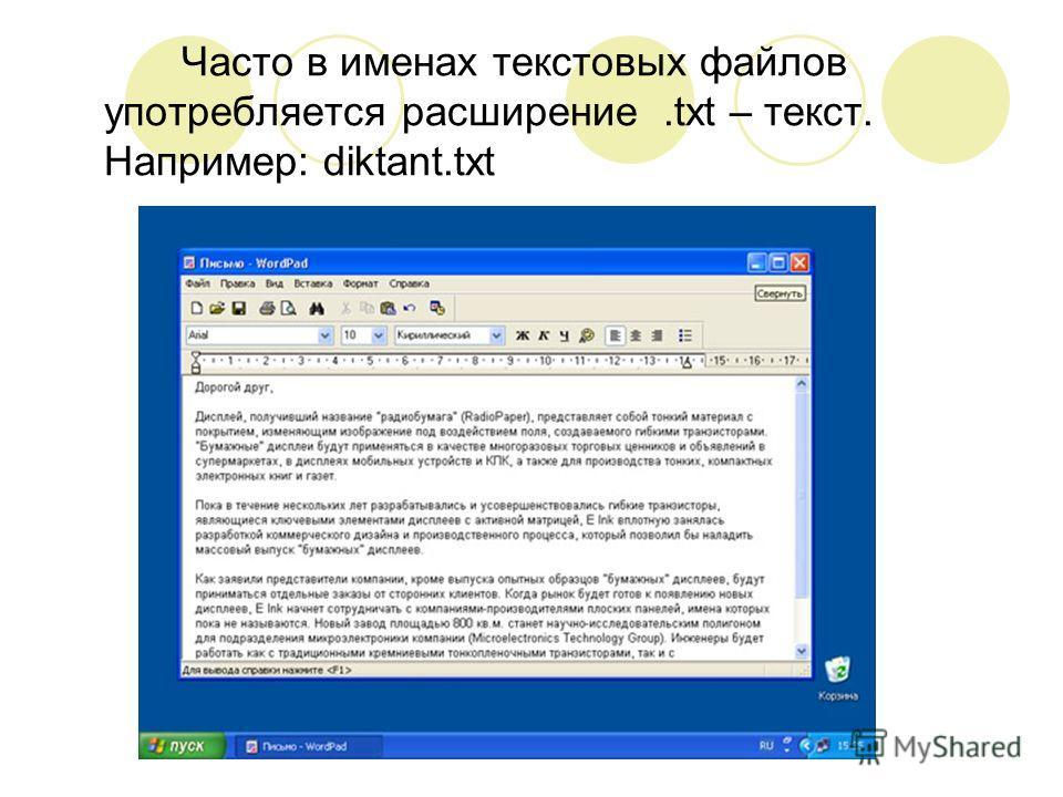 Часто в именах текстовых файлов употребляется расширение.txt – текст. Например: diktant.txt
