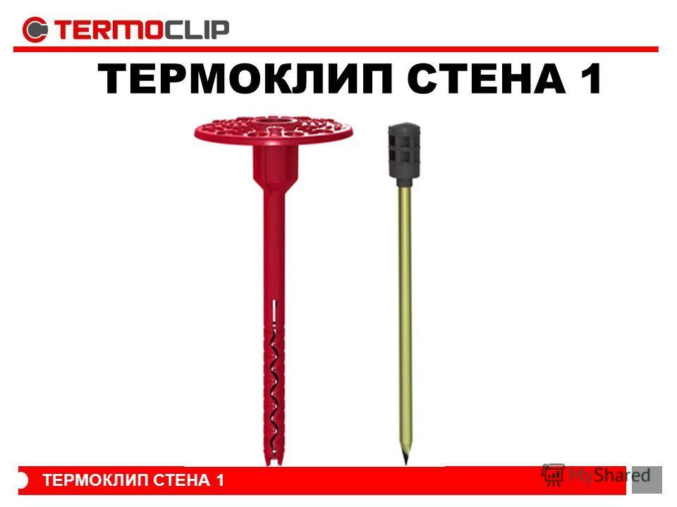 ТЕРМОКЛИП СТЕНА 1