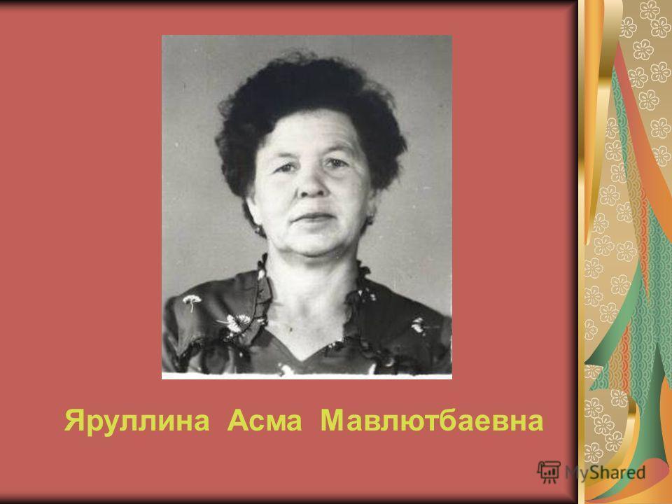 Яруллина Асма Мавлютбаевна