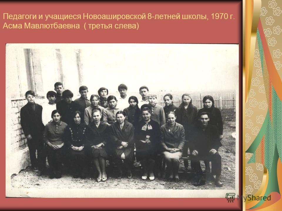 Педагоги и учащиеся Новоашировской 8-летней школы, 1970 г. Асма Мавлютбаевна ( третья слева)