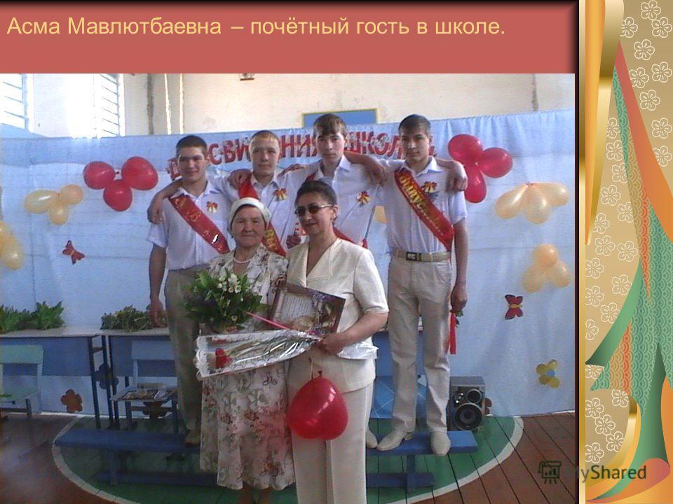 Асма Мавлютбаевна – почётный гость в школе.