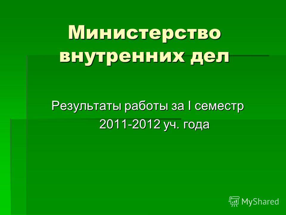 Министерство внутренних дел Результаты работы за I семестр 2011-2012 уч. года