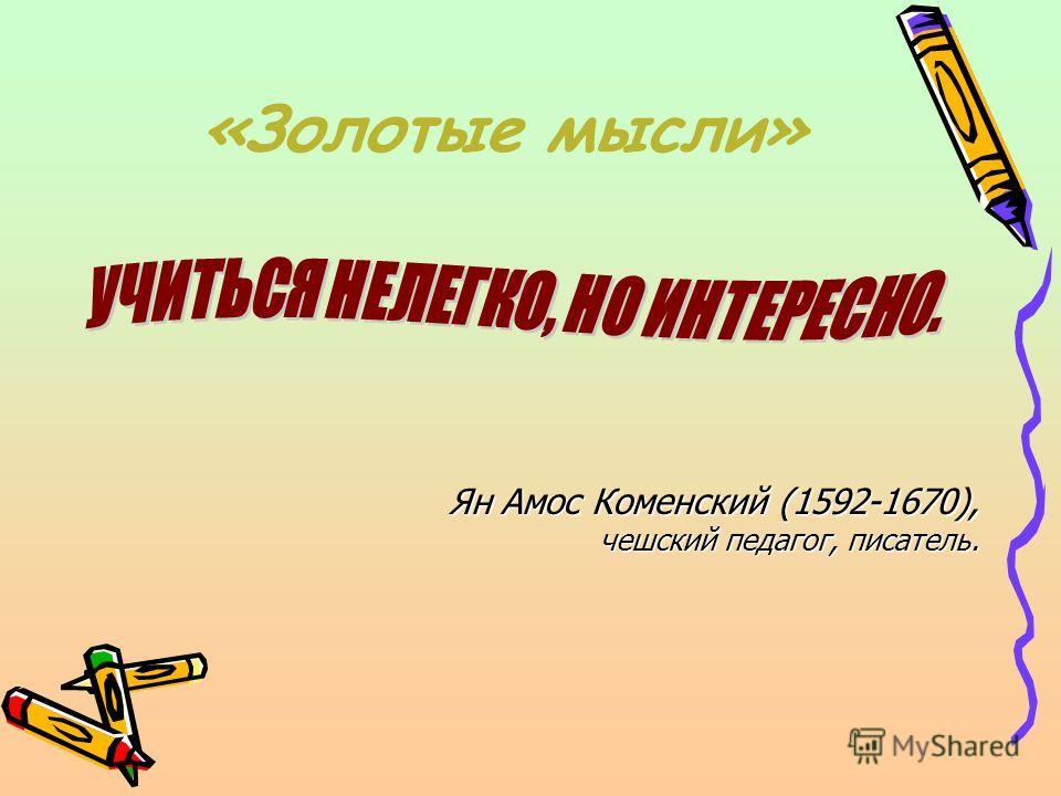 Ян Амос Коменский (1592-1670), чешский педагог, писатель. «Золотые мысли»