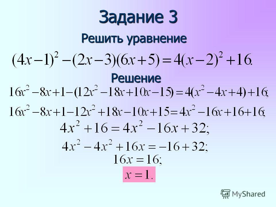 Задание 3 Решить уравнение Решение