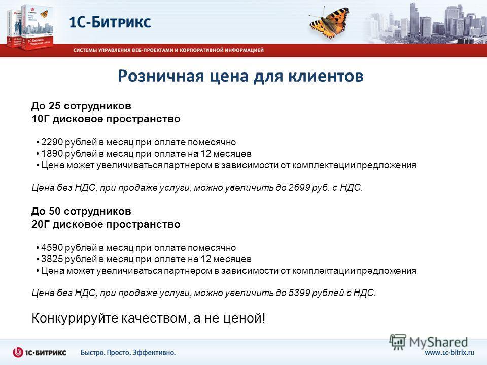Розничная цена для клиентов До 25 сотрудников 10Г дисковое пространство 2290 рублей в месяц при оплате помесячно 1890 рублей в месяц при оплате на 12 месяцев Цена может увеличиваться партнером в зависимости от комплектации предложения Цена без НДС, п