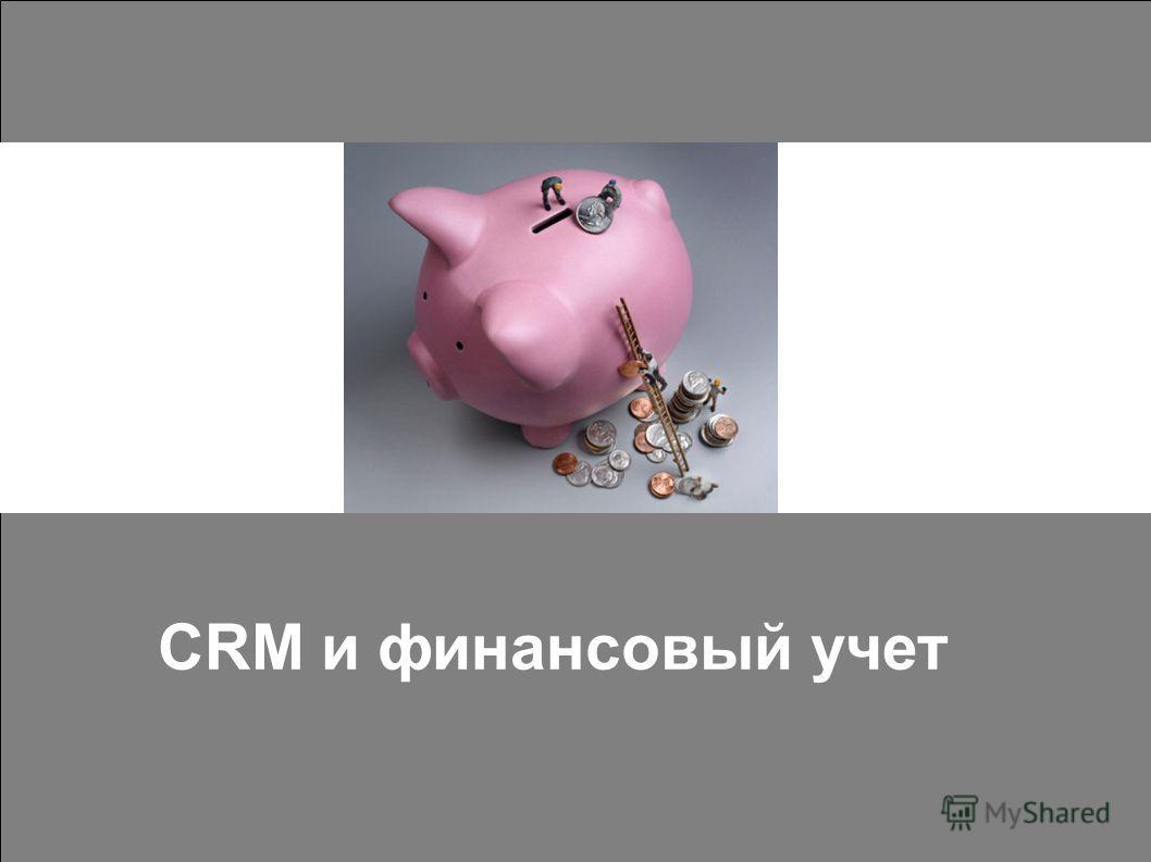 CRM и финансовый учет