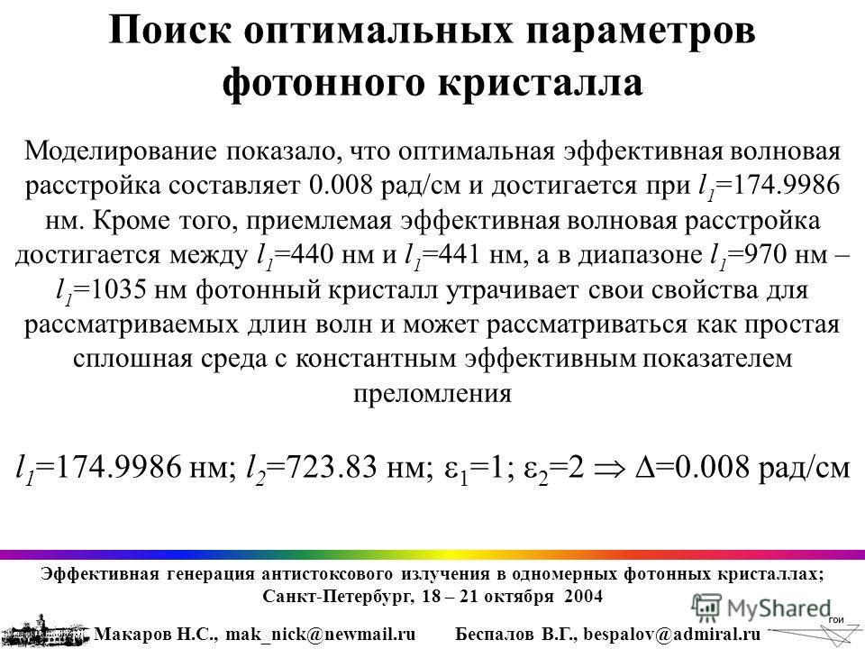 Поиск оптимальных параметров фотонного кристалла Моделирование показало, что оптимальная эффективная волновая расстройка составляет 0.008 рад/см и достигается при l 1 =174.9986 нм. Кроме того, приемлемая эффективная волновая расстройка достигается ме