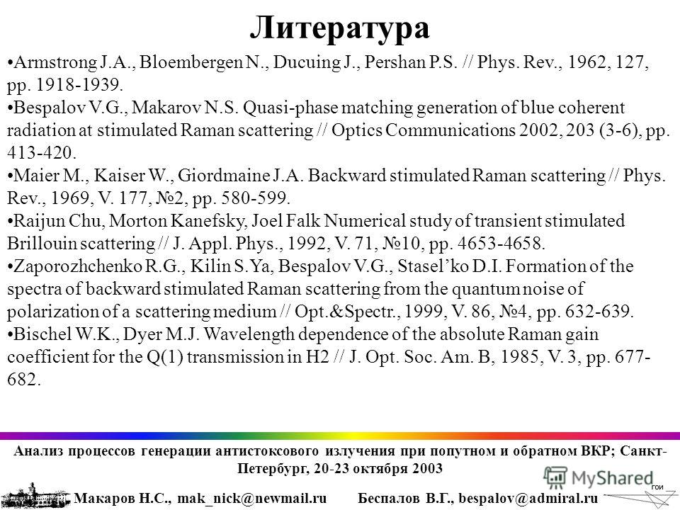 Литература Armstrong J.A., Bloembergen N., Ducuing J., Pershan P.S. // Phys. Rev., 1962, 127, pp. 1918-1939. Bespalov V.G., Makarov N.S. Quasi-phase matching generation of blue coherent radiation at stimulated Raman scattering // Optics Communication