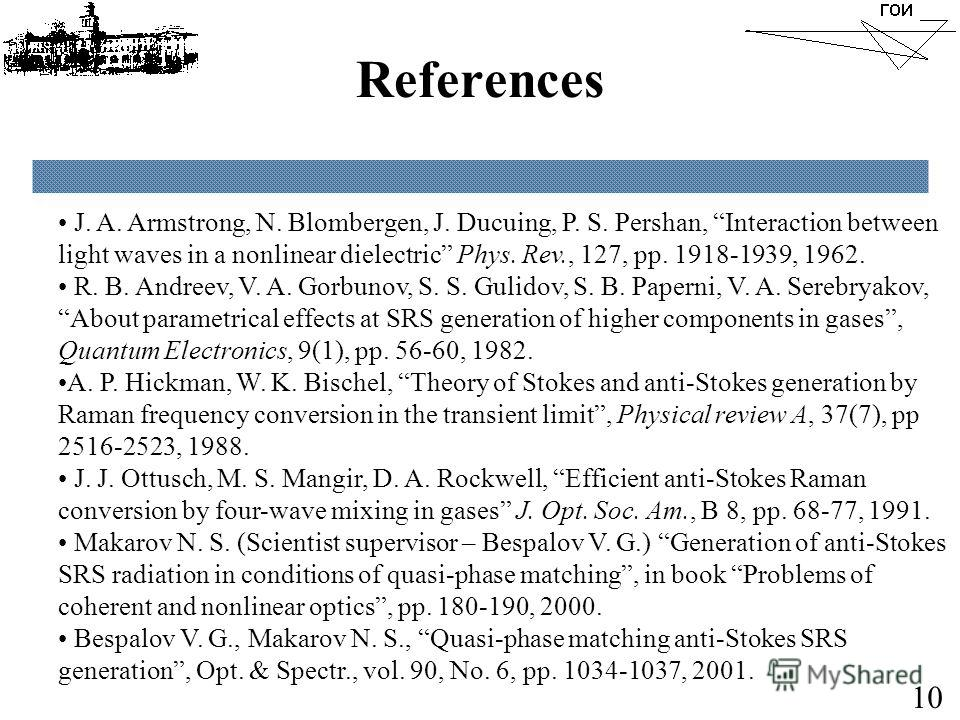 References J. A. Armstrong, N. Blombergen, J. Ducuing, P. S. Pershan, Interaction between light waves in a nonlinear dielectric Phys. Rev., 127, pp. 1918-1939, 1962. R. B. Andreev, V. A. Gorbunov, S. S. Gulidov, S. B. Paperni, V. A. Serebryakov, Abou