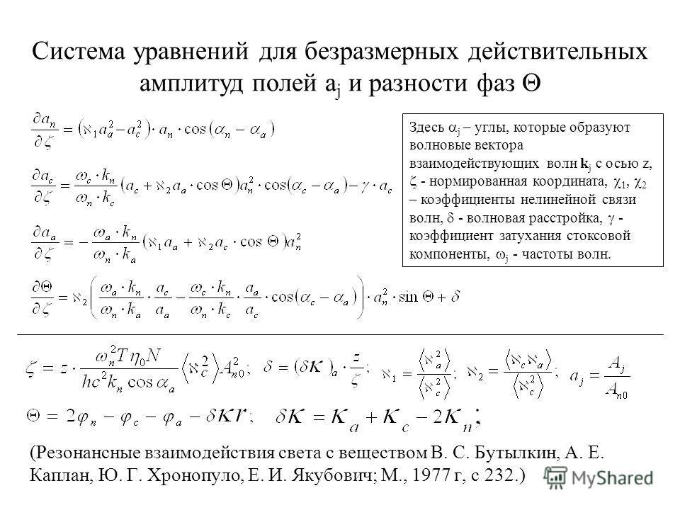 Система уравнений для безразмерных действительных амплитуд полей a j и разности фаз (Резонансные взаимодействия света с веществом В. С. Бутылкин, А. Е. Каплан, Ю. Г. Хронопуло, Е. И. Якубович; М., 1977 г, с 232.) Здесь j – углы, которые образуют волн