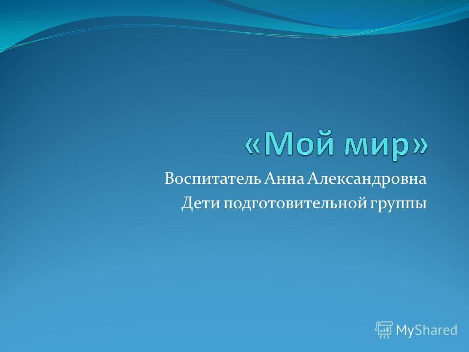 Воспитатель Анна Александровна Дети подготовительной группы