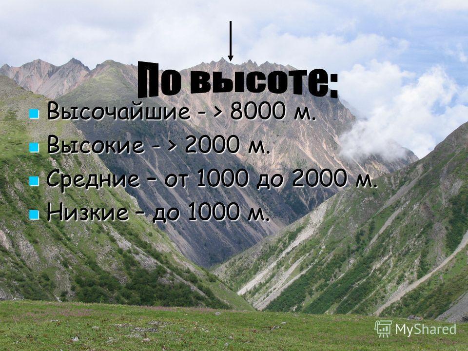 Высочайшие - > 8000 м. Высочайшие - > 8000 м. Высокие - > 2000 м. Высокие - > 2000 м. Средние – от 1000 до 2000 м. Средние – от 1000 до 2000 м. Низкие – до 1000 м. Низкие – до 1000 м.