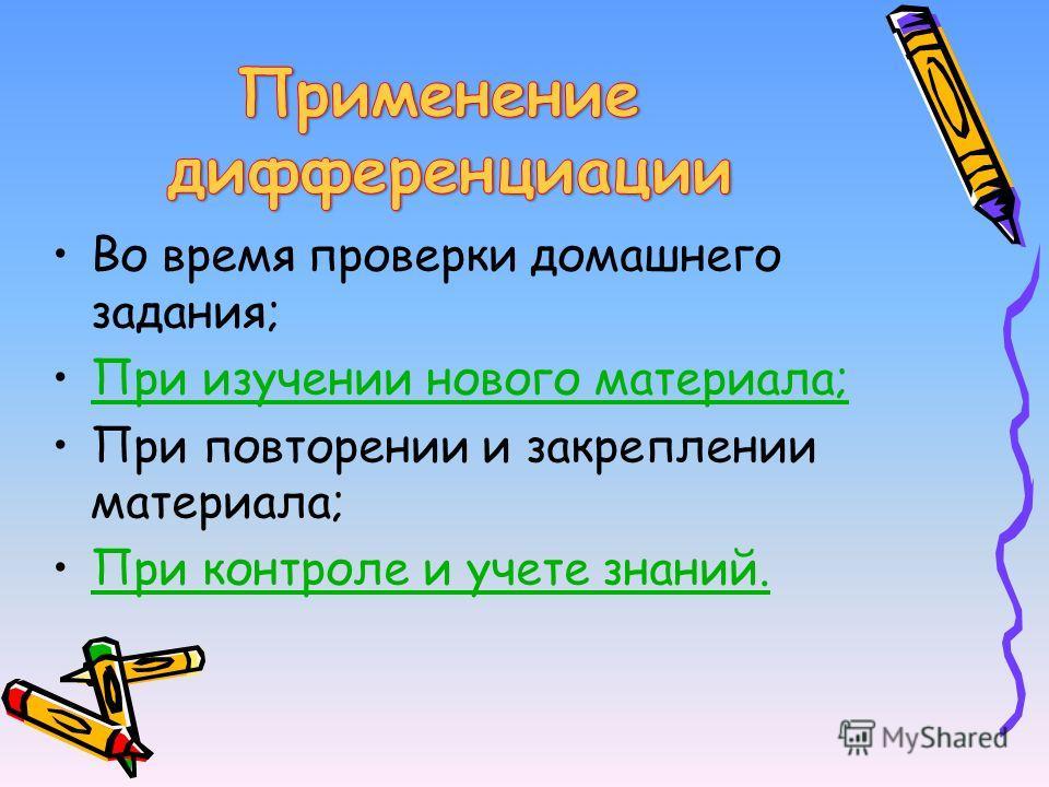 Во время проверки домашнего задания; При изучении нового материала; При повторении и закреплении материала; При контроле и учете знаний.