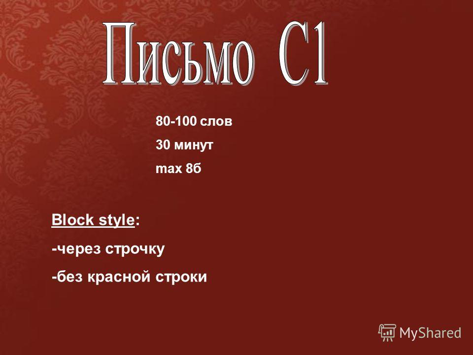 80-100 слов 30 минут max 8б Block style: -через строчку -без красной строки