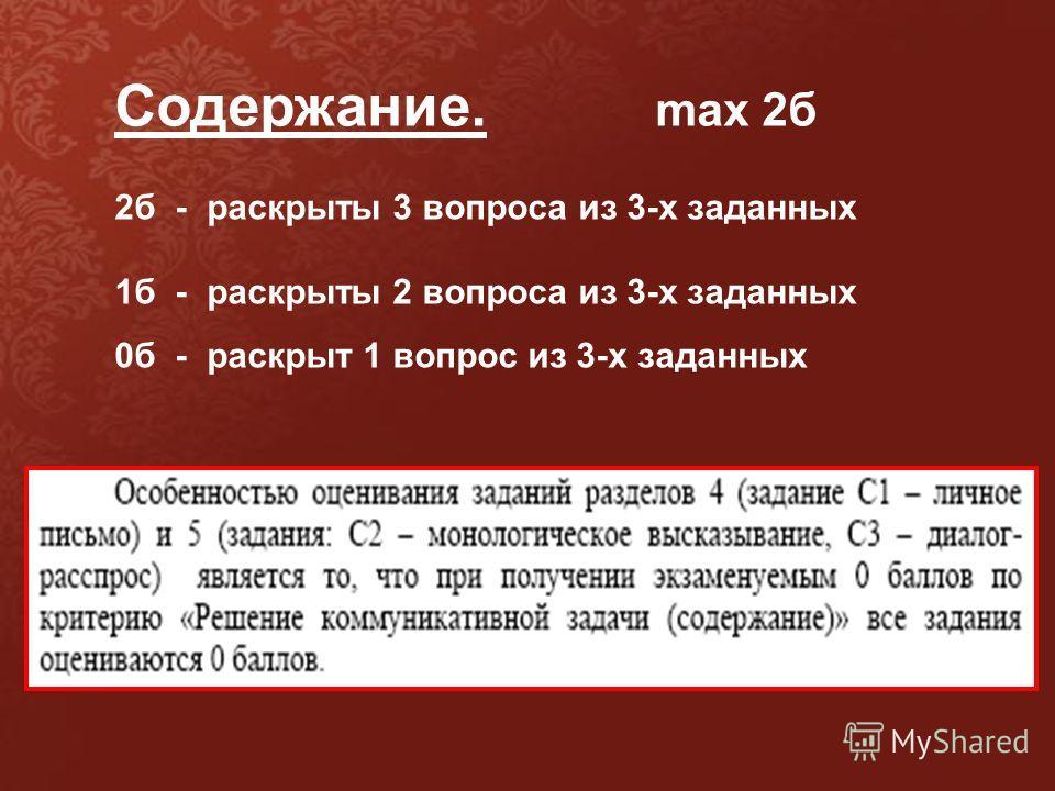 Содержание. max 2б 2б - раскрыты 3 вопроса из 3-х заданных 1б - раскрыты 2 вопроса из 3-х заданных 0б - раскрыт 1 вопрос из 3-х заданных
