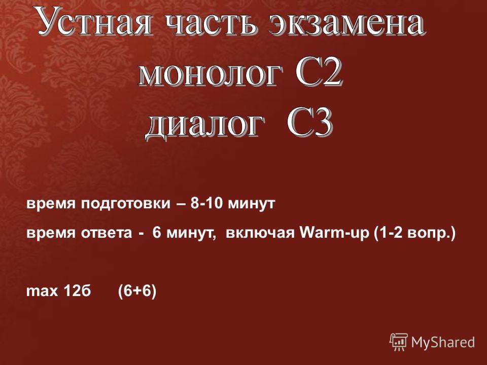 время подготовки – 8-10 минут время ответа - 6 минут, включая Warm-up (1-2 вопр.) max 12б (6+6)