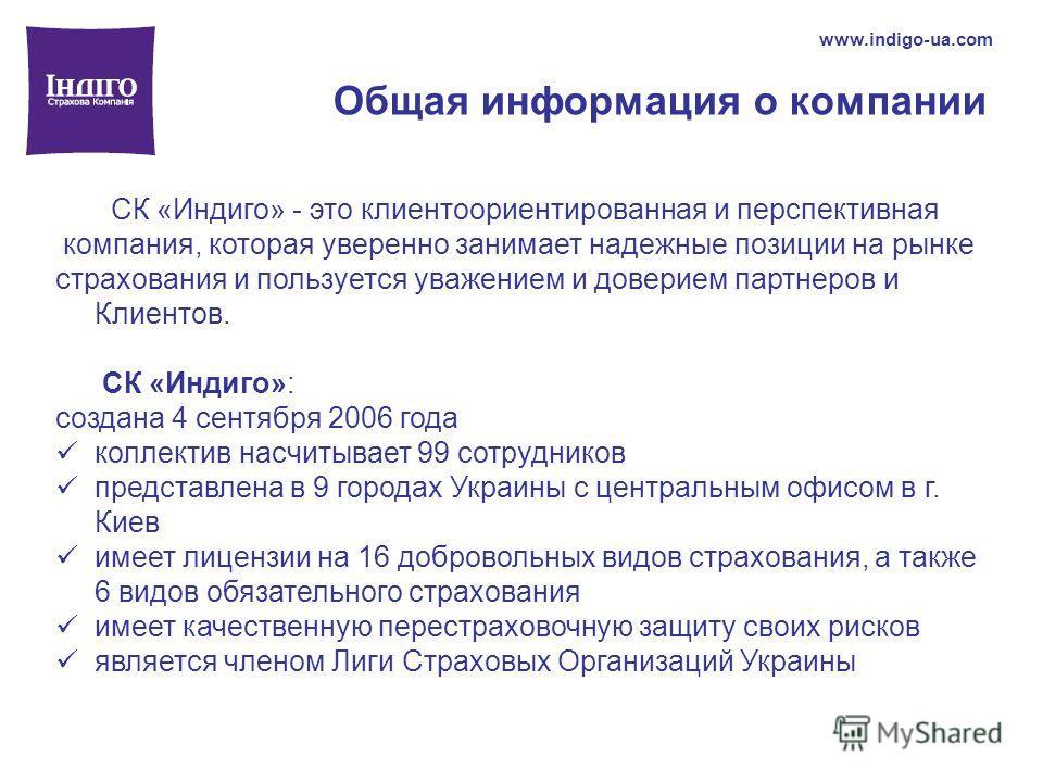 Общая информация о компании www.indigo-ua.com СК «Индиго» - это клиентоориентированная и перспективная компания, которая уверенно занимает надежные позиции на рынке страхования и пользуется уважением и доверием партнеров и Клиентов. СК «Индиго»: созд