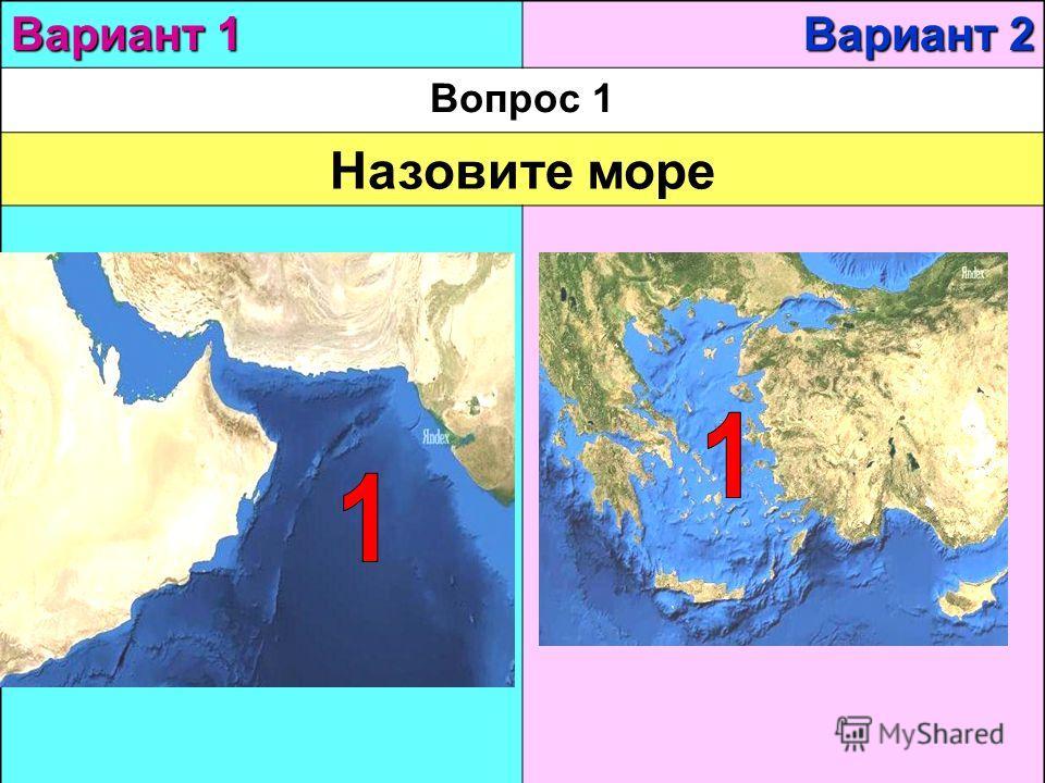 Вариант 1 Вариант 2 Вопрос 1 Назовите море