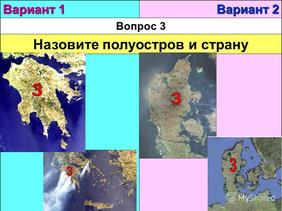 Вариант 1 Вариант 2 Вопрос 3 Назовите полуостров и страну