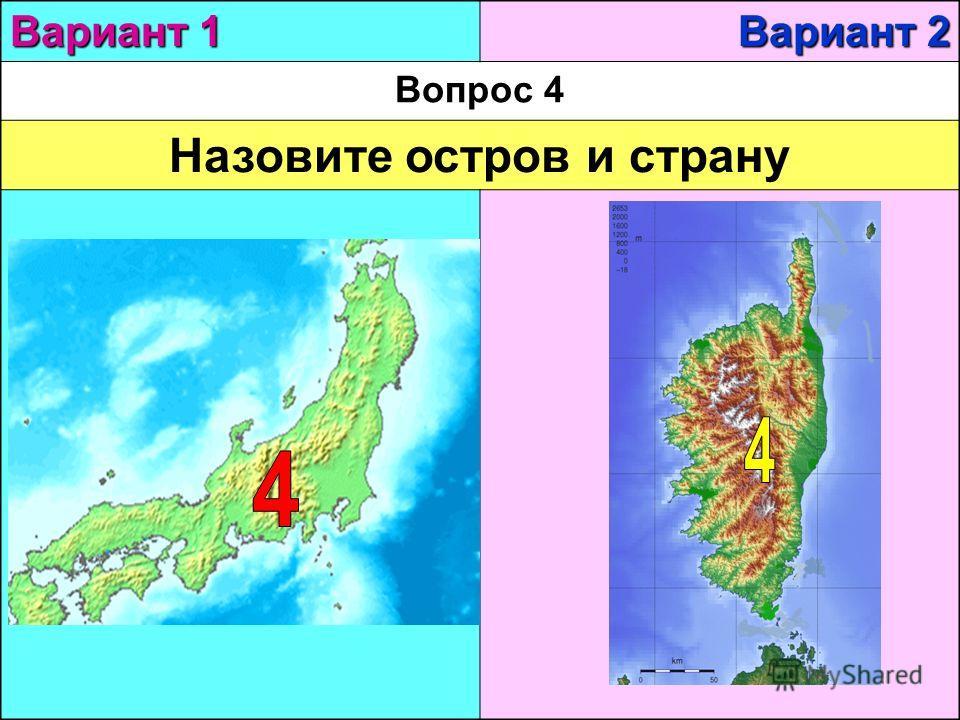 Вариант 1 Вариант 2 Вопрос 4 Назовите остров и страну