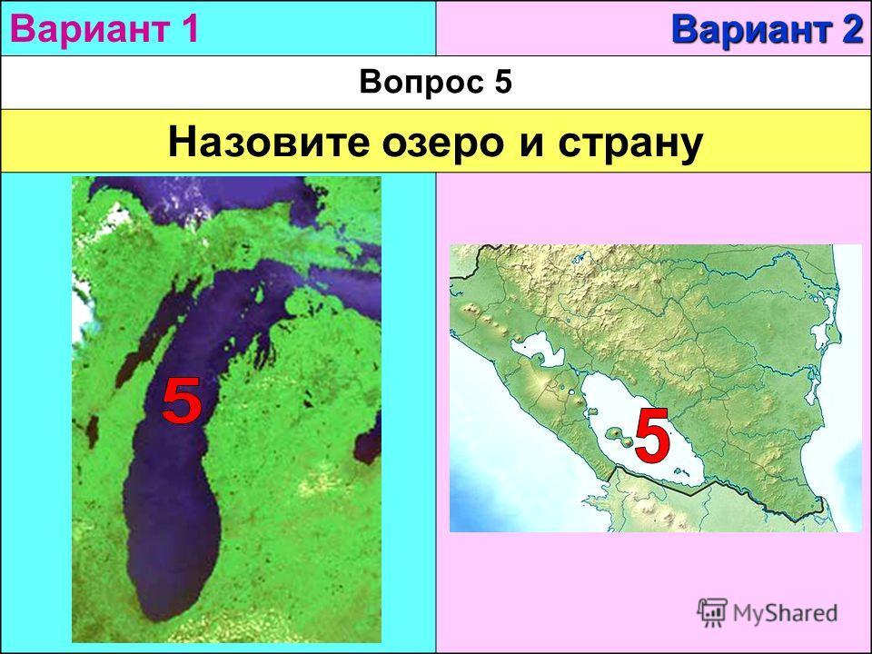 Вариант 1 Вариант 2 Вопрос 5 Назовите озеро и страну