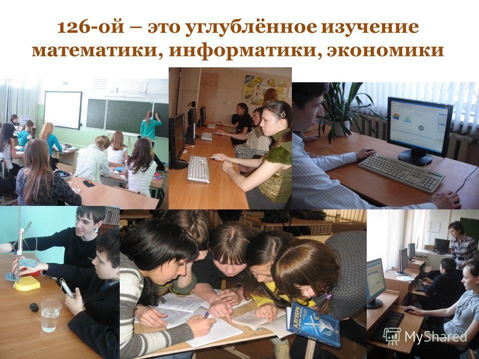 126-ой – это углублённое изучение математики, информатики, экономики