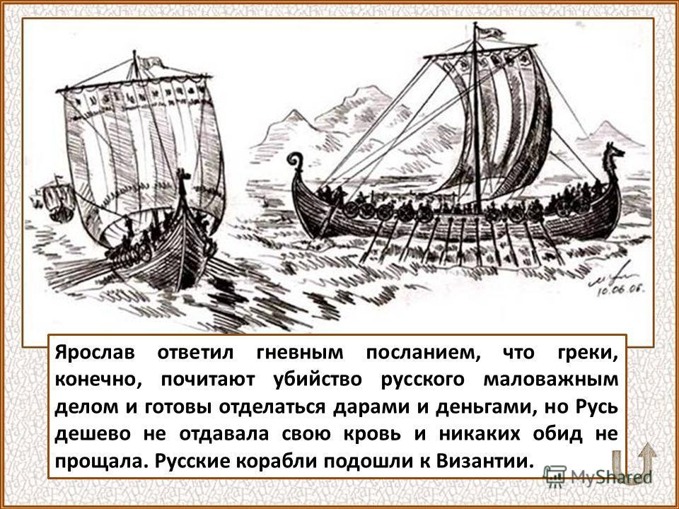 Греческий царь Константин Мономах послал к Ярославу послов с предложением мира, говоря, что из-за такой маловажной причины не следует нарушать добрый и старый мир и вводить в войну два больших народа. Константин IX Мономах. Мозаика св.Софии в Констан