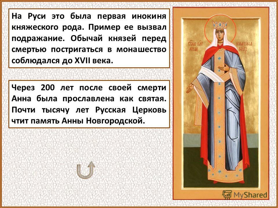 В 1050 году княгиня Ирина поехала в Новгород к своему старшему сыну Владимиру на закладку новгородского Софийского собора. В Новгороде она опасно заболела и, предчувствуя свою близкую кончину, постриглась в монашество с именем Анна. Благоверный Влади