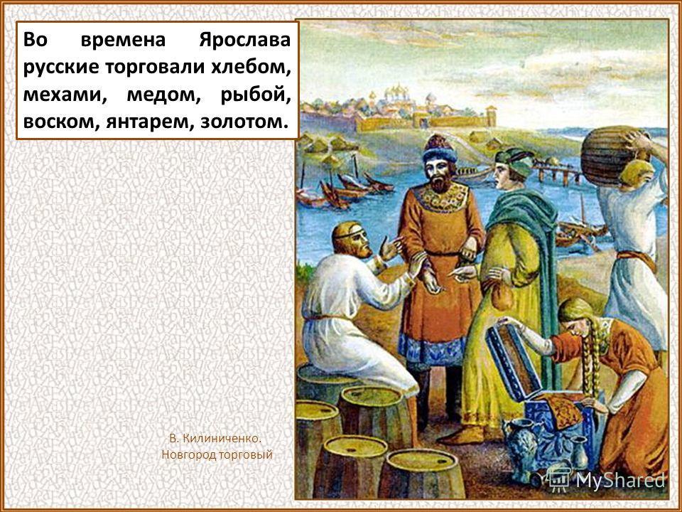 Крепость-острог Южные границы со степью Ярослав огородил маленькими крепостями-острогами, стал ставить там города и поселять пленных. Эти города охраняли торговые пути из России на юг.