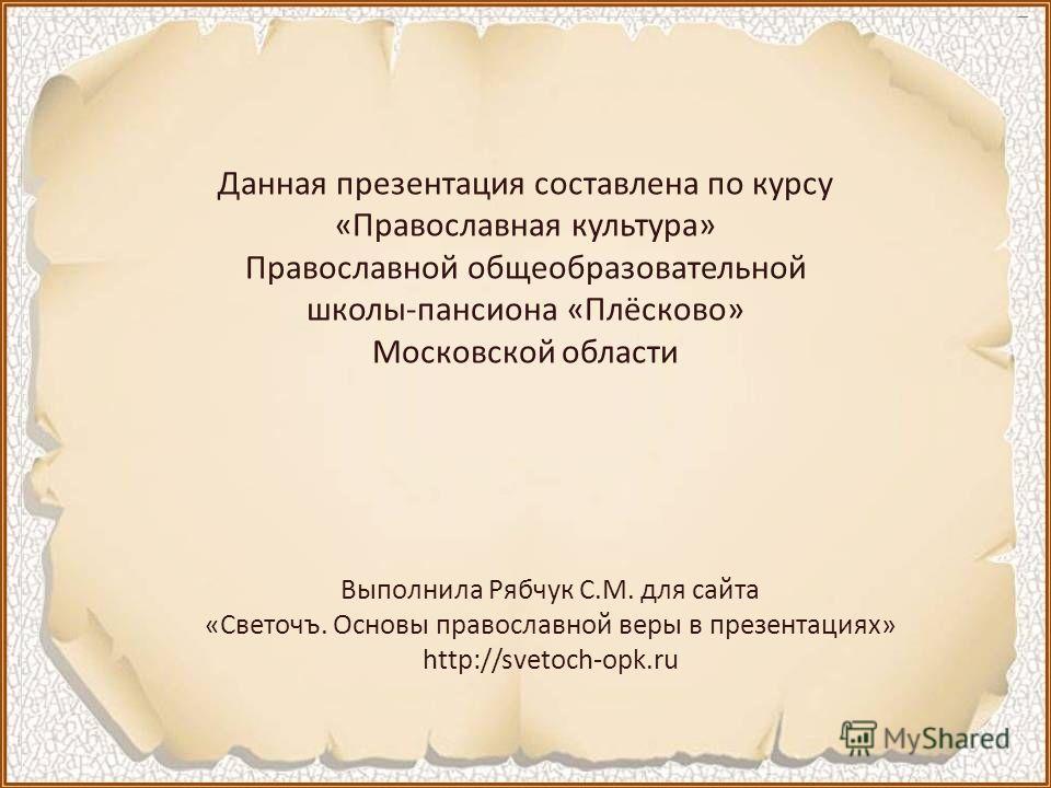 Вопрос: Товары, которые государство ввозит из других стран, называются импортом. А товары, которые государство производит на своей территории и вывозит в другие страны, – экспортом. Какие товары составляли импорт для Руси во времена Ярослава Мудрого?