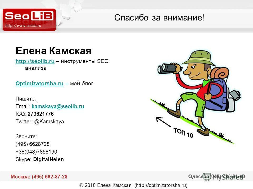 Спасибо за внимание! Елена Камская http://seolib.ruhttp://seolib.ru – инструменты SEO анализа Optimizatorsha.ru – мой блог Пишите: Email: kamskaya@seolib.rukamskaya@seolib.ru ICQ: 273621776 Twitter: @Kamskaya Звоните: (495) 6628728 +38(048)7858190 Sk