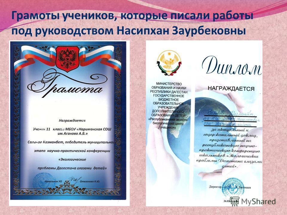 Грамоты учеников, которые писали работы под руководством Насипхан Заурбековны