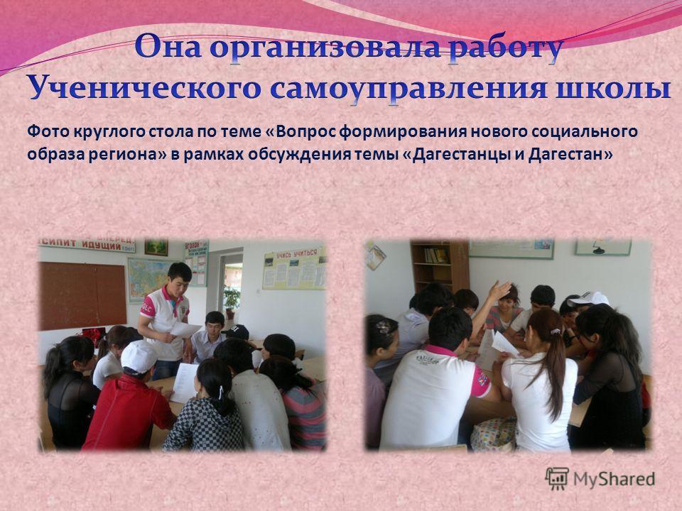 Фото круглого стола по теме «Вопрос формирования нового социального образа региона» в рамках обсуждения темы «Дагестанцы и Дагестан»