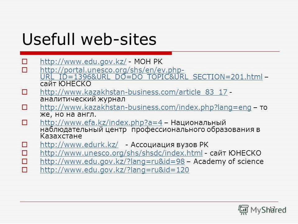 17 Usefull web-sites http://www.edu.gov.kz/ - МОН РК http://www.edu.gov.kz/ http://portal.unesco.org/shs/en/ev.php- URL_ID=1396&URL_DO=DO_TOPIC&URL_SECTION=201.html – сайт ЮНЕСКО http://portal.unesco.org/shs/en/ev.php- URL_ID=1396&URL_DO=DO_TOPIC&URL