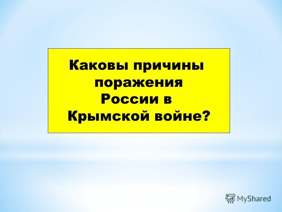 Каковы причины поражения России в Крымской войне?
