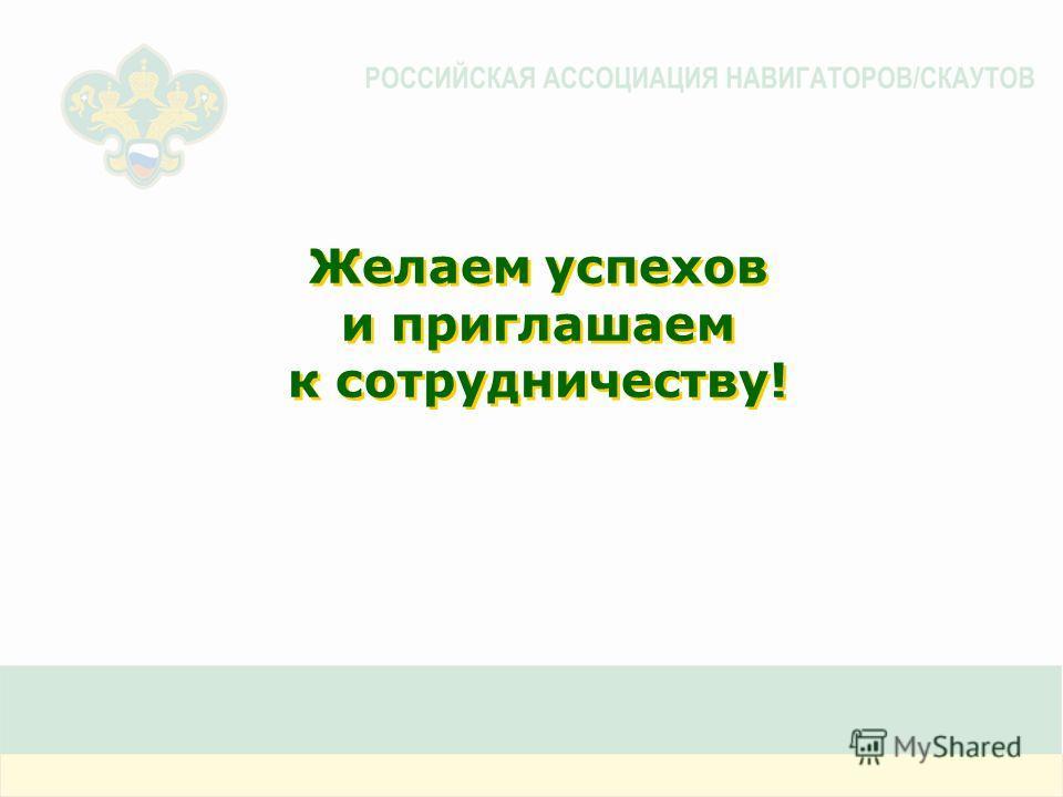 Желаем успехов и приглашаем к сотрудничеству! Желаем успехов и приглашаем к сотрудничеству!