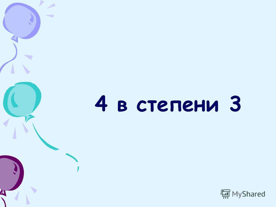 Какой знак надо поставить между цифрами 5 и 6 чтобы получилось число, больше, чем 5, но меньше чем 6?