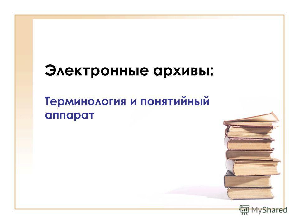 Электронные архивы: Терминология и понятийный аппарат