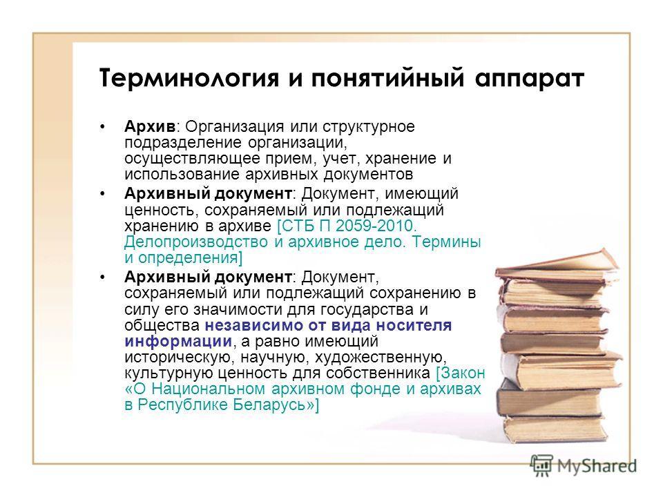 Архив: Организация или структурное подразделение организации, осуществляющее прием, учет, хранение и использование архивных документов Архивный документ: Документ, имеющий ценность, сохраняемый или подлежащий хранению в архиве [СТБ П 2059-2010. Делоп