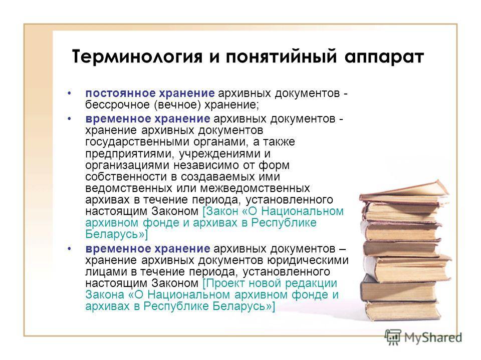 Терминология и понятийный аппарат постоянное хранение архивных документов - бессрочное (вечное) хранение; временное хранение архивных документов - хранение архивных документов государственными органами, а также предприятиями, учреждениями и организац