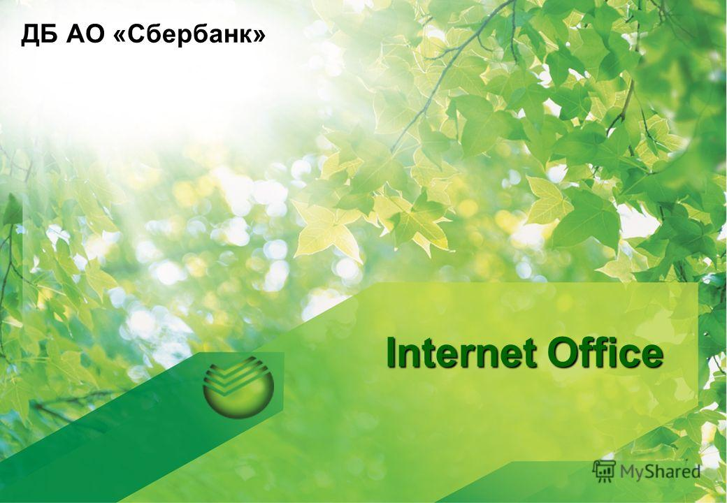 Internet Office ДБ АО «Сбербанк»